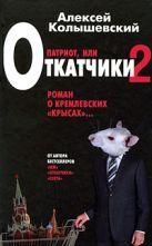Колышевский А.Ю. - Патриот, или Откатчики - 2. Роман о кремлевских крысах...' обложка книги