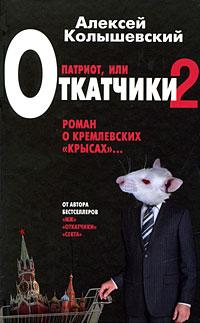 Патриот, или Откатчики - 2. Роман о кремлевских