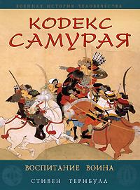 Кодекс самурая. Воспитание воина