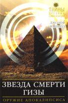 Фаррелл Д. - Звезда Смерти Гизы' обложка книги