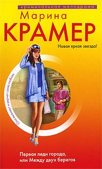 Первая леди города, или Между двух берегов: роман Крамер М.