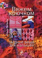 Литвина О.С. - Вяжем крючком модные вещи для малышей' обложка книги