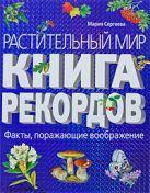 Сергеева М.Н. - Растительный мир: Книга рекордов' обложка книги