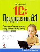 Филимонова Е.В. - 1С: Предприятие 8.1. Пошаговый самоучитель по бухгалтерскому учету на компьютере' обложка книги