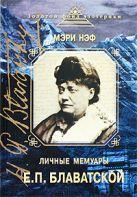 Нэф М. - Личные мемуары Е.П. Блаватской' обложка книги