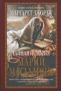 Тайная история Марии Магдалины Джордж М.