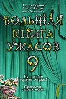 Большая книга ужасов. 9: Не читайте черную тетрадь!: Проклятие старых могил