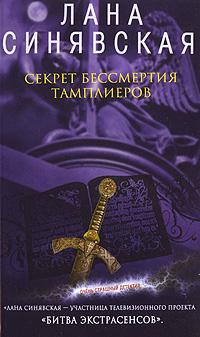 Секрет бессмертия тамплиеров Синявская Л.В.