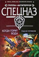 Кулаков С.Ф. - Когда горит вода' обложка книги