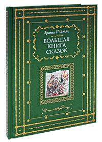 Большая книга сказок (ил. А. Симанчука) Гримм В. и Я.