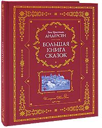 Большая книга сказок (ил. Н. Гольц) Ганс Христиан Андерсен