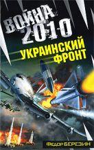 Березин Ф.Д. - Война 2010. Украинский фронт' обложка книги