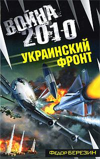Война 2010. Украинский фронт