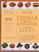 Петерсон Д. - Моя первая кулинарная книга' обложка книги