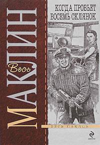 Весь Маклин (обложка)