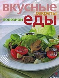 Вкусные секреты полезной еды