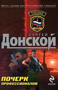 Почерк профессионалов Донской С.Г.