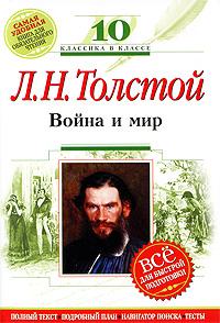 Война и мир: 10 класс: (Комментарий, указатель, учебный материал) Толстой Л.Н.