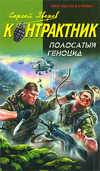 Полосатый геноцид Зверев С.И.