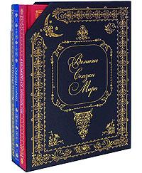 Великие сказки мира. [комплект из 3-х книг в футляре] Андерсен Г.Х., Гримм Я. и В., Перро Ш.