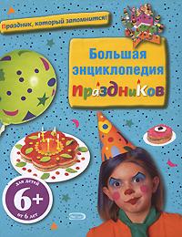 6+ Большая энциклопедия праздников Бошо И.