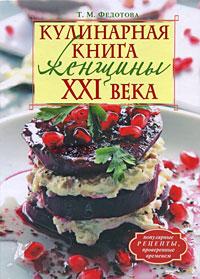 Кулинарная книга женщины ХХI века Федотова Т.М.