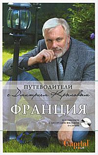 Франция. (+DVD) Крылов Д., и др.