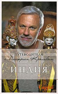 Индия. (+DVD) Крылов Д., Давыдов А.