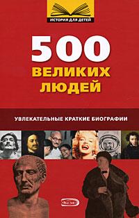 10+ 500 великих людей