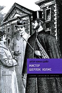 Мистер Шерлок Холмс: повести и рассказы
