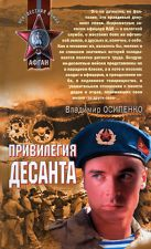 Осипенко В.В. - Привилегия десанта' обложка книги
