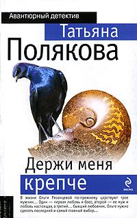 Держи меня крепче: роман Полякова Т.В.