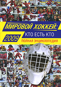 Мировой хоккей: кто есть кто: Полная энциклопедия