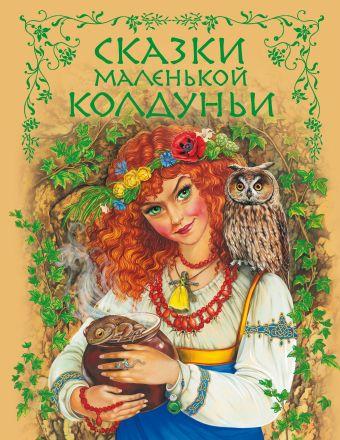 Сказки маленькой колдуньи