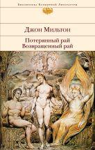 Мильтон Дж. - Потерянный рай. Возвращенный рай' обложка книги
