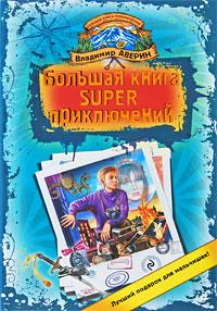 Большая книга SUPER приключений: повести Аверин В.