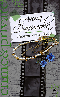 Первая жена Иуды; Delete Данилова А.В.