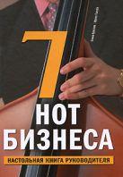 Бреслав Е., Голуба И. - 7 нот бизнеса: Настольная книга руководителя' обложка книги