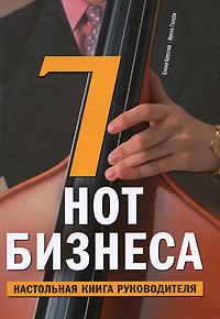 7 нот бизнеса: Настольная книга руководителя Бреслав Е., Голуба И.