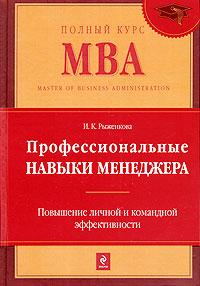 Профессиональные навыки менеджера: Повышение личной и командной эффективности Рыженкова И.К.