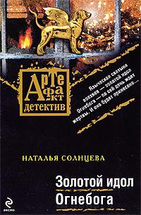 Золотой идол Огнебога: роман