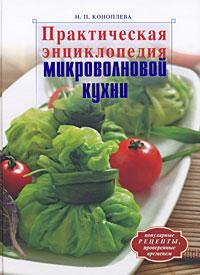 Практическая энциклопедия микроволновой кухни Коноплева Н.П.