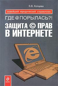 Где @ порылась?! Защита (с) прав в Интернете