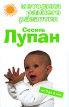 Дмитриева В.Г. - Методика раннего развития Сесиль Лупан. От 0 до 3 лет' обложка книги