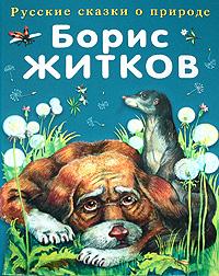 Житков Б.С. - Рассказы о животных обложка книги