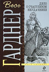 Дело о счастливом неудачнике: детективные романы Гарднер Э.С.