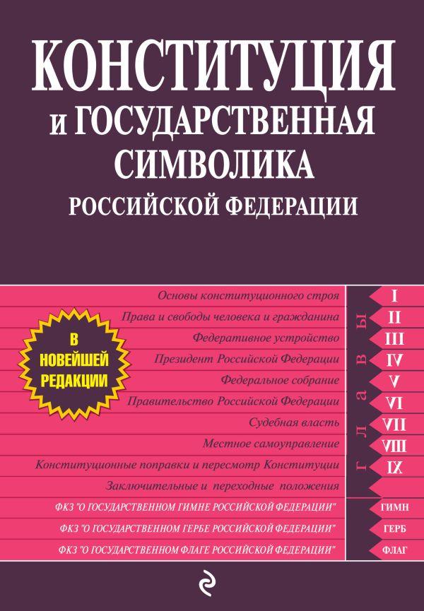 Конституция и государственная символика РФ
