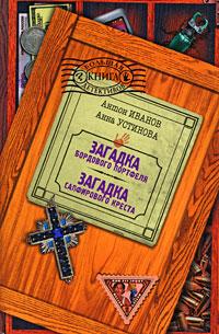 Загадка бордового портфеля; Загадка сапфирового креста