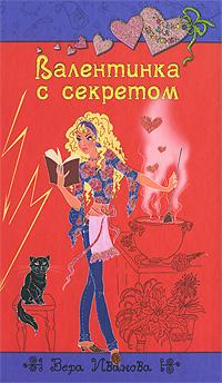 Валентинка с секретом Иванова В.
