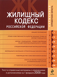Жилищный кодекс РФ. Текст и справ. материалы с изм. и доп. на 1 февраля 2009 г.